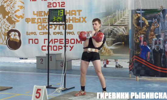 чемпионат европейской части россии по гиревому спорту 2012