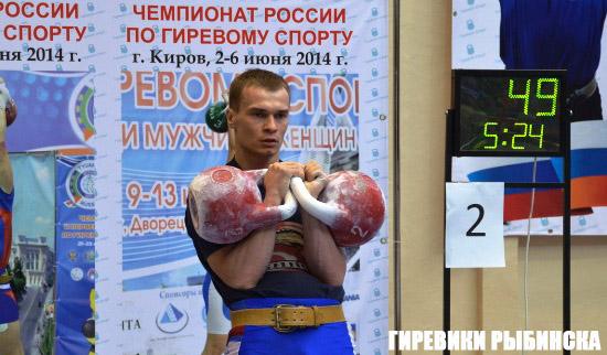 Чемпионат России 2014 по гиревому спорту